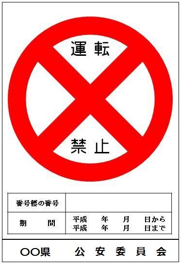 車両使用禁止