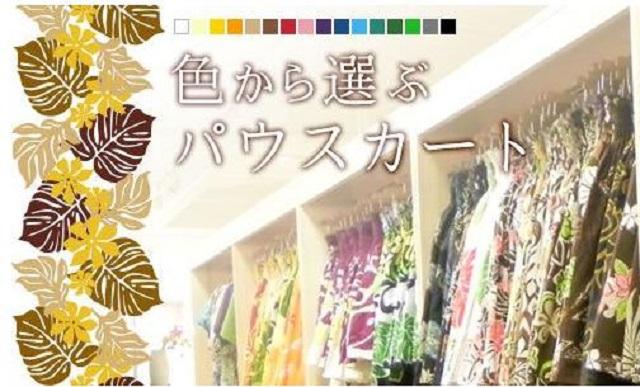 フラダンス パウスカート人気の柄や色選びはパウスカートショップ!
